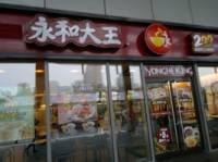 永和大王(大钟寺店)