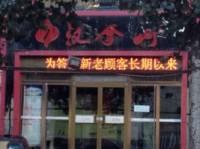 汉拿山(石佛营店)