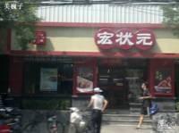 宏状元粥店(四道口店)
