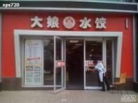 大娘水饺(北京站店)