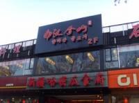 汉拿山(学院路店)