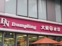 大娘水饺(朝阳门店)