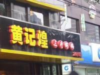 黄记煌三汁焖锅(亚运村店)