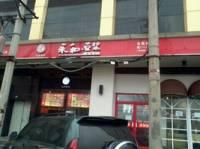 永和豆浆(万丰路店)