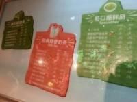 快乐柠檬(昌平永旺店)