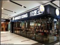汉堡王(远洋未来广场店)