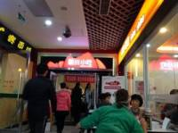 眉州东坡小吃(红桥市场店)
