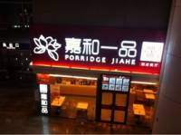 嘉和一品粥(北京南站店)