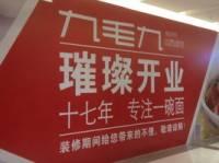 九毛九山西面馆(常营华联店)