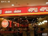 呷哺呷哺(黄村枣园店)