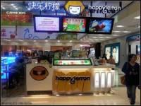 快乐柠檬(翠微凯德MALL店)