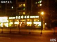 雅趣茶道(陆家浜店)
