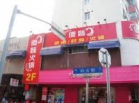 傣妹(城中东路店)