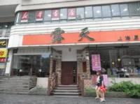露天上海小菜