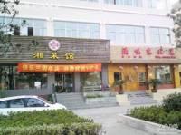 满味东北菜(吴淞路店)