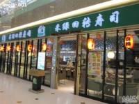 禾绿回转寿司(118分店)