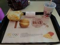 麦当劳(梅川店)