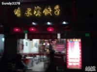 哈尔滨饺子馆
