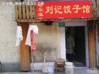 哈尔滨刘记饺子馆(永康店)