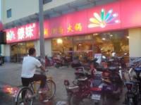 傣妹(张江高科店)