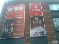 楚炫堂生态鱼馆(96广场店)