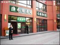 禾绿回转寿司(明珠店)