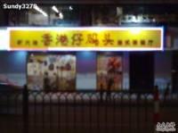 香港仔码头茶餐厅(河南中路店)