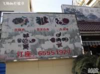 天山宾馆四川厅