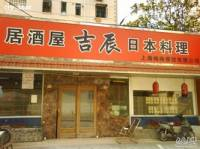 吉辰居酒屋