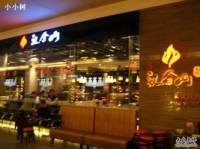 汉拿山(96广场店)