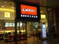 东方既白(虹桥火车站店)