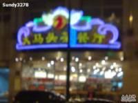 大马头茶餐厅(老西门店)
