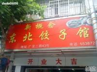 新概念东北饺子馆