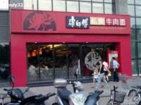 康师傅私房牛肉面(康桥店)
