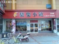 集集小镇(石化百货店)