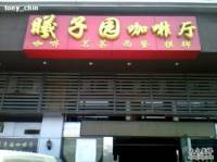 曦子园茶餐厅