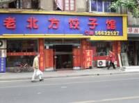 老北方饺子馆