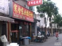 寒舍东北饺子坊
