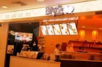 鲜芋仙(日月光店)