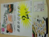 鲜禾回转寿司
