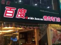 百度烤肉(海岸城店)