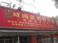 特色咸肉菜饭骨头汤