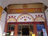春梅园海鲜大酒楼