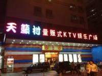天籁村量贩KTV(梅林店)