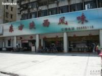 东方陕西风味餐厅(招商路店)