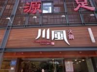 川风火锅(南山大道店)