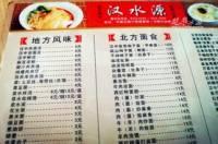 汉水源餐厅