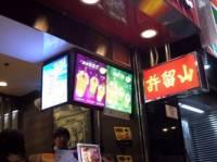 许留山(东门店)