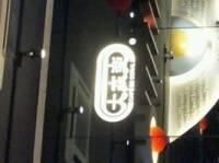 大家乐餐厅(LED城店)
