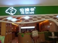 仙踪林(星河时代店)